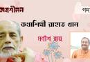 কথাশিল্পী রাহাত খান // মণীশ রায়