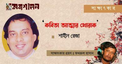কবিতা আত্মার খোরাক : শাহীন রেজা