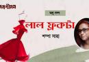 শম্পা সাহা'র অণুগল্প লাল ফ্রক