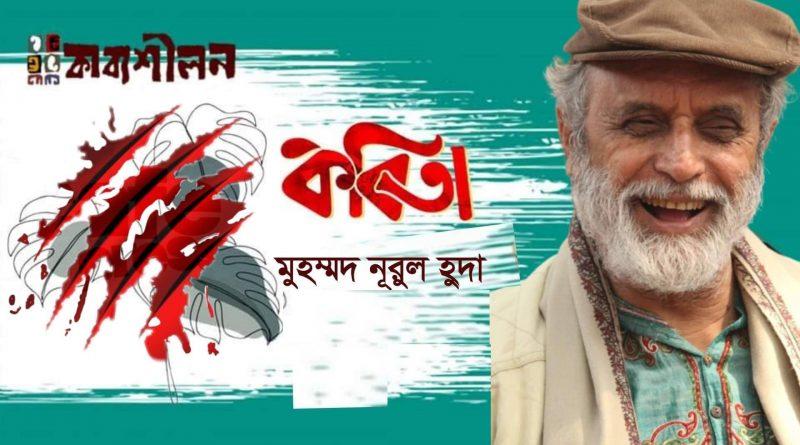 মুহম্মদ নূরুল হুদা'র কবিতা