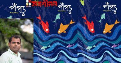 পাঁপড়' সম্পাদক অদ্বৈত মারুত পাচ্ছেন 'কবি সম্পাদক আন্ওয়ার আহমদ স্মৃতিপদক'