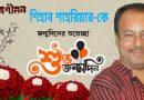 কবি শিহাব শাহরিয়ার-এর জন্মদিনে কাব্যশীলনের শুভেচ্ছা
