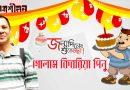 আজ কবি গোলাম কিবরিয়া পিনু'র জন্মদিন