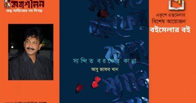 বইমেলায় আবু জাফর খানের কাব্যগ্রন্থ 'স্যন্দিত বরফের কান্না' প্রকাশ হয়েছে