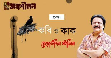 প্রবন্ধ।। কবি ও কাক।। রেজাউদ্দিন স্টালিন