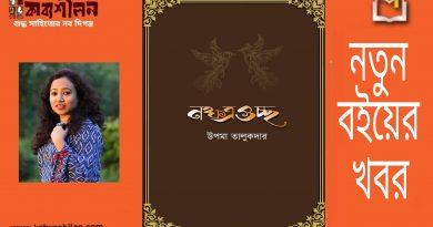পোয়েম ভেইন পাবলিশার্স থেকে প্রকাশ হয়েছে উপমা তালুকদারের 'নক্ষত্রগুচ্ছ'
