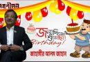 আজ বিশিষ্ট শিশুসাহিত্যিক জাহাঙ্গীর আলম জাহান-এর জন্মদিন