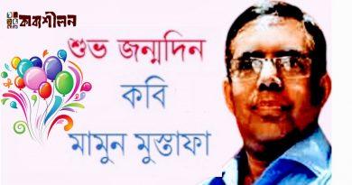 কবি মামুন মুস্তাফা'র জন্মদিনে কাব্যশীলনের শুভেচ্ছা