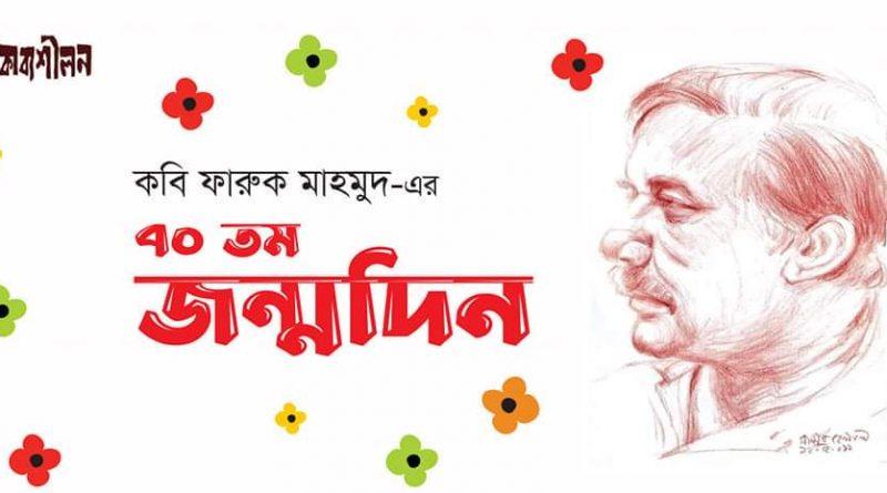 অপরূপ নান্দনিকতার কবি ফারুক মাহমুদ।। মতিন বৈরাগী