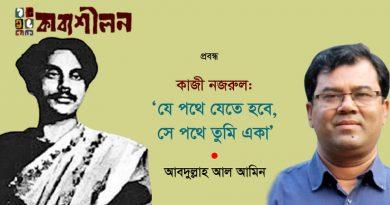 প্রবন্ধ।। কাজী নজরুল: 'যে-পথে যেতে হবে, সে পথে তুমি একা'।। আবদুল্লাহ আল আমিন